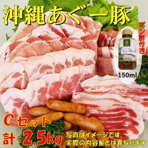 【ふるさと納税】【東村北斗農場産】沖縄あぐー豚しゃぶしゃぶCセット 2.5kg