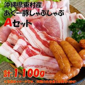 【ふるさと納税】【東村北斗農場産】沖縄あぐー豚しゃぶしゃぶAセット 1.1kg