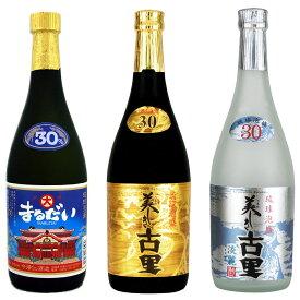 【ふるさと納税】琉球泡盛 今帰仁の銘酒 飲み比べセット