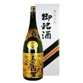 【ふるさと納税】琉球泡盛 美しき古里30度 益々繁盛 4500ml