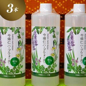 【ふるさと納税】ハーブウォーター(蒸留水)月桃の香り3本セット