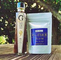 【ふるさと納税】冷え性のあなたにお勧め!べにふうき紅茶&ジンジャーシロップ