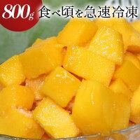 【ふるさと納税】冷凍マンゴー(緑のマンゴーキーツ)