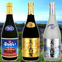 【ふるさと納税】琉球泡盛今帰仁の銘酒飲み比べセット