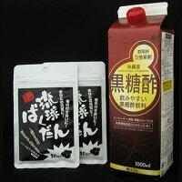 【ふるさと納税】宴会シーズンにおすすめ!琉球ばくだん30粒&黒糖酢