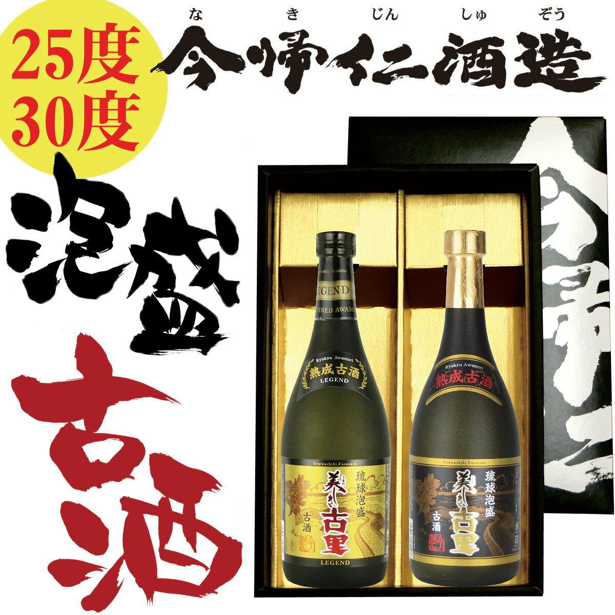 【ふるさと納税】琉球泡盛 美しき古里古酒(クース)飲み比べセット