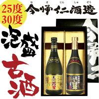 【ふるさと納税】琉球泡盛美しき古里古酒(クース)飲み比べセット
