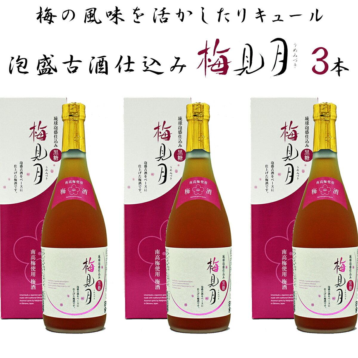 【ふるさと納税】泡盛古酒仕込み梅酒「梅見月黒糖入り3本セット」