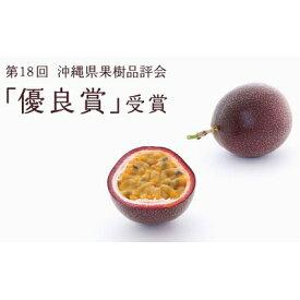【ふるさと納税】【2020年発送】本部町産情熱の果実(パッションフルーツ)1箱(約1kg)