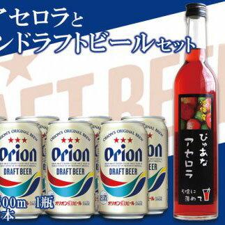 【ふるさと納税】ぴゅあなアセロラ500ml瓶×オリオンドラフトビール350ml缶9本セット