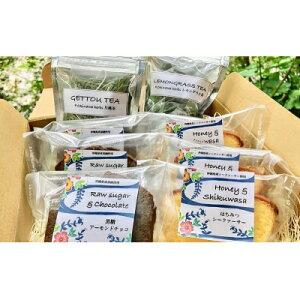 【ふるさと納税】沖縄素材のハーブティー&パウンドケーキセット