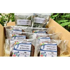 【ふるさと納税】沖縄県産月桃茶&レモングラス茶&黒糖チョコパウンドケーキセット