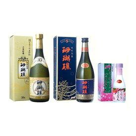 【ふるさと納税】【山川酒造】琉球泡盛古酒 飲み比べ 3本セット