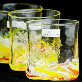 【ふるさと納税】琉球グラス 3個セット