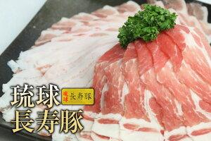 【ふるさと納税】【琉球長寿豚】食べ比べセット 2kg