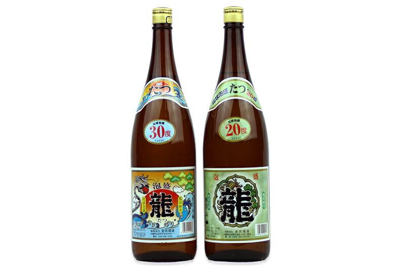 【ふるさと納税】琉球泡盛「龍」20度&30度1升瓶セット