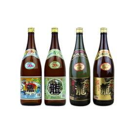 【ふるさと納税】琉球泡盛【龍】1升瓶4本セット