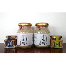 【ふるさと納税】オリジナル塩こうじ&豆腐ようモダンセット