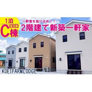 【ふるさと納税】KOEIFARMLODGE C棟 2階建て新築一軒家 1泊宿泊券