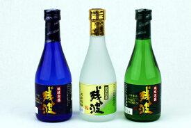 【ふるさと納税】【琉球泡盛】 飲み比べセット