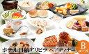 【ふるさと納税】ホテル日航アリビラ ペアディナー Bコース