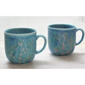 【ふるさと納税】やちむん 珊瑚マグカップ 青(ペアセット)