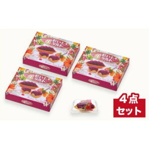 【ふるさと納税】御菓子御殿の至極のスイーツ!なめらか食感の紅いも【生】タルト6個入×3箱