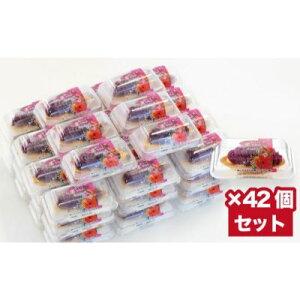 【ふるさと納税】御菓子御殿の至極のスイーツ!なめらか食感の紅いも【生】タルト 個包装42個入