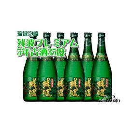 【ふるさと納税】残波プレミアム5年古酒35度1ケース(720ml×6本)
