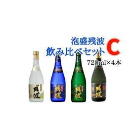 【ふるさと納税】泡盛残波飲み比べセットC(720ml×4本)