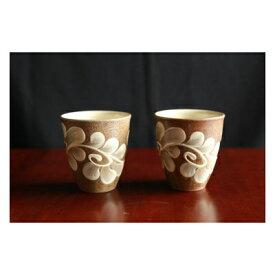 【ふるさと納税】【伝統工芸】やちむんカフェ器人 いっちんフリーカップ 2個セット