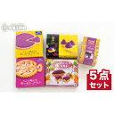 【ふるさと納税】沖縄県産紅いもをたっぷり使った、御菓子御殿の極上スイーツ 5点セット
