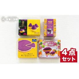 【ふるさと納税】沖縄県産紅いもをたっぷり使った、御菓子御殿の極上スイーツ4点セット
