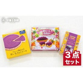 【ふるさと納税】沖縄県産紅いもをたっぷり使った、御菓子御殿の極上スイーツ3点セット
