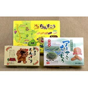 【ふるさと納税】【名嘉真製菓本舗】北中城村セット