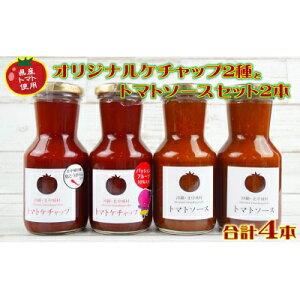 【ふるさと納税】(きたなかそう) 県産トマト使用 オリジナルケチャップ2種+トマトソースセット2本 贅沢4本セット