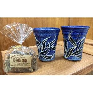 【ふるさと納税】月桃カップ(青)2個と中村家オリジナル黒糖