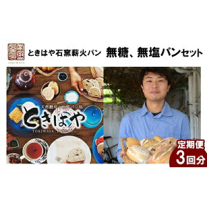 【ふるさと納税】ときはや石窯薪火パン 無糖、無塩パンセット定期便(3回分)
