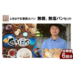 【ふるさと納税】ときはや石窯薪火パン 無糖、無塩パンセット定期便(6回分)