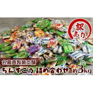 【ふるさと納税】訳あり品!【名嘉真製菓本舗】ちんすこう 詰め合わせ約3kg! たっぷり箱