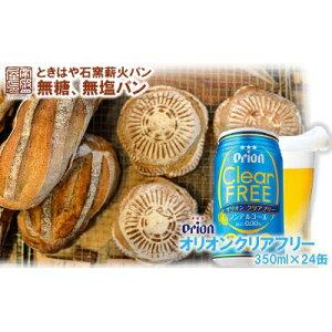 【ふるさと納税】ときはや石窯薪火パン無糖、無塩パンとオリオンクリアフリー350ml×24缶