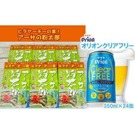 【ふるさと納税】ヒラヤーチーの素!アーサの粉太郎とオリオンクリアフリー350ml×24缶