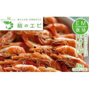 【ふるさと納税】EM養殖「結のエビ」むきえび1kg(500g×2袋)冷凍