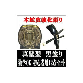 【ふるさと納税】【米須三線店】沖縄三線 強化張り 12点セット