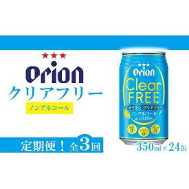 【ふるさと納税】【定期便:全3回】ノンアルコール オリオンクリアフリー350ml缶・24本