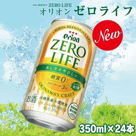 【ふるさと納税】 ふるさと納税 沖縄県 ビール オリオンゼロライフ(350ml×24本) オリオンビール