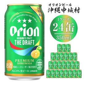 【ふるさと納税】【期間限定】 ふるさと納税 ビール 沖縄 オリオンザ・ドラフトプレミアムシークヮーサー350ml×24缶