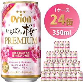 【ふるさと納税】【11月2日発送開始】いちばん桜PREMIUM(350ml×24本)オリオンビール