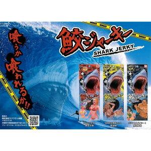 【ふるさと納税】鮫ジャーキー3種類セット(醤油味、黒胡椒味、唐辛子味)各2個