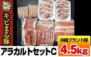 【ふるさと納税】沖縄キビまる豚 アラカルトセットC(4.5kg)